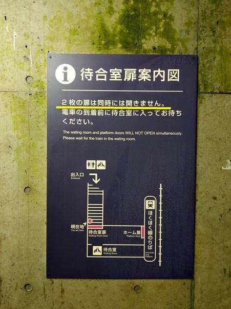 美佐島駅の地下マップと自動扉の仕様