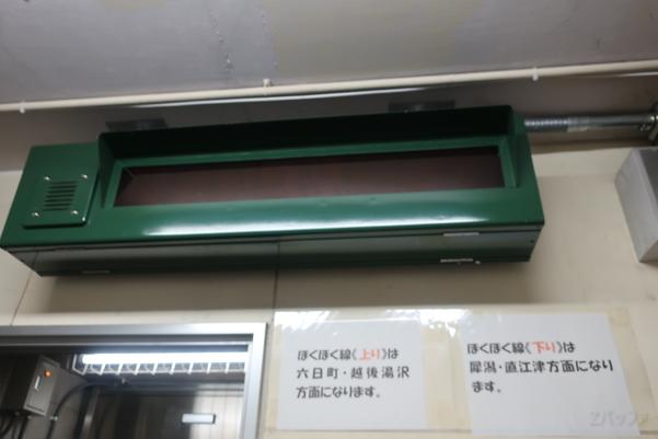 地下の待合室内にある電光掲示板