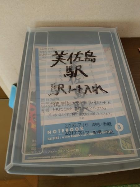 美佐島駅の駅ノート(和室の待合室)
