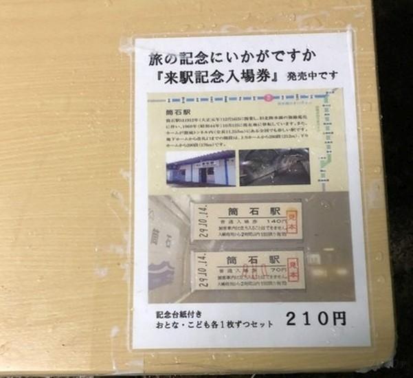 筒石駅の来駅記念入場券