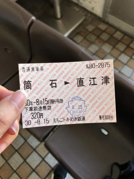 筒石駅で購入した切符