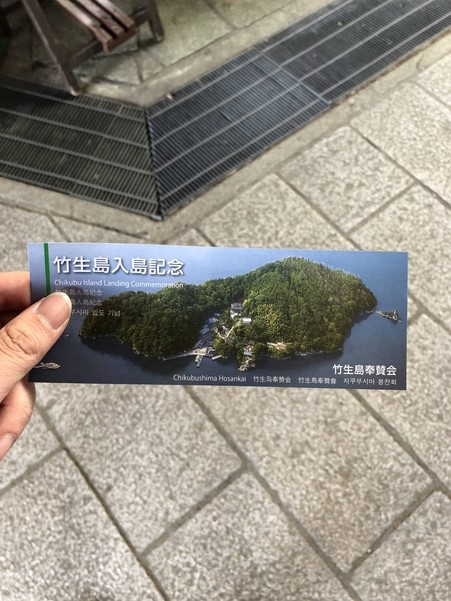 竹生島の拝観料を払うと貰える入島記念