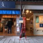 竹生島にあるカフェ「ここや」