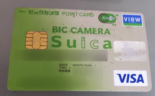 表的なビューカードであるビックカメラSuicaカード
