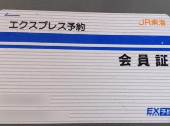 エクスプレス予約会員証カード