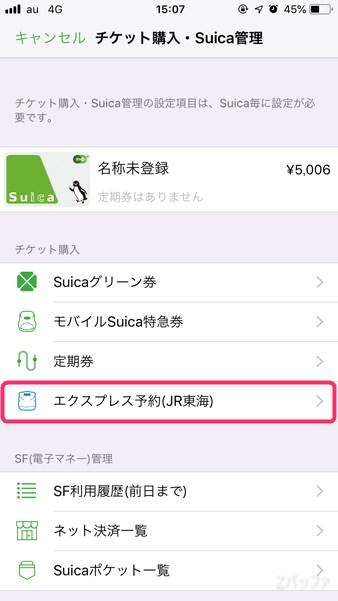 モバイルSuicaでエクスプレス予約を利用
