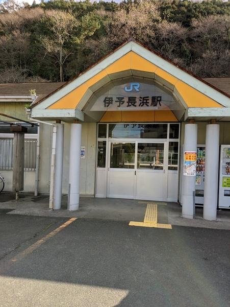 JR予讃線の伊予長浜駅