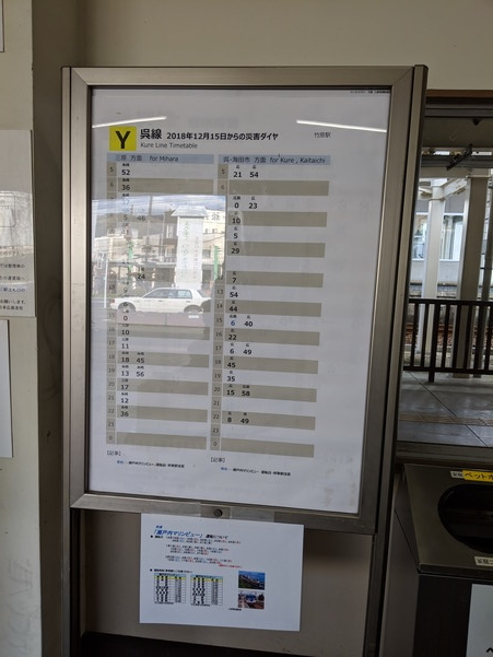 JR呉線は災害ダイヤで運行されている(2018年12月末時点)
