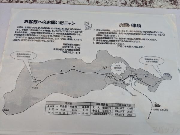 猫島こと青島の地図と船の時刻表