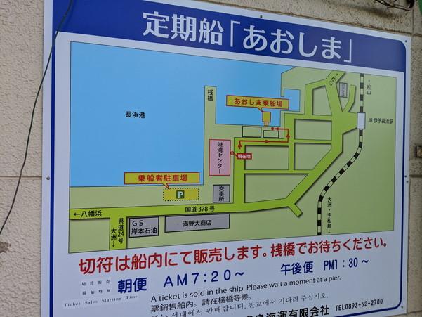青島行き船の切符販売時間