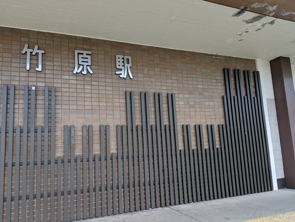 JR呉線の竹原駅