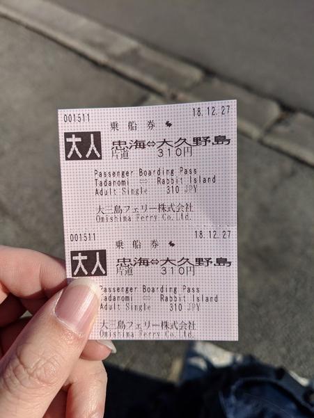 大久野島行きの乗船切符