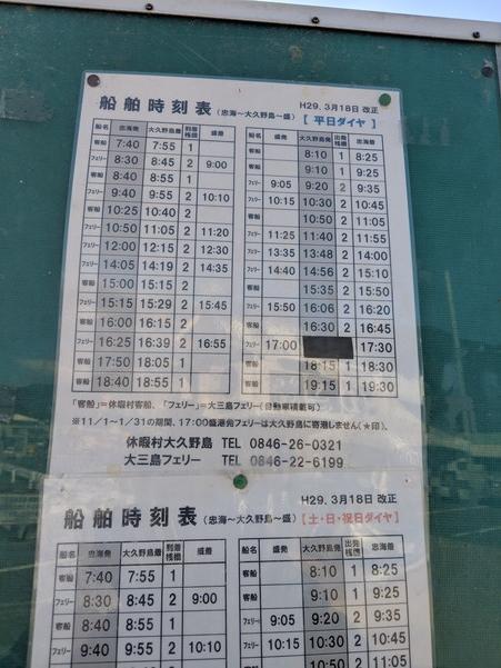 忠海港から大久野島行きフェリーの時刻表