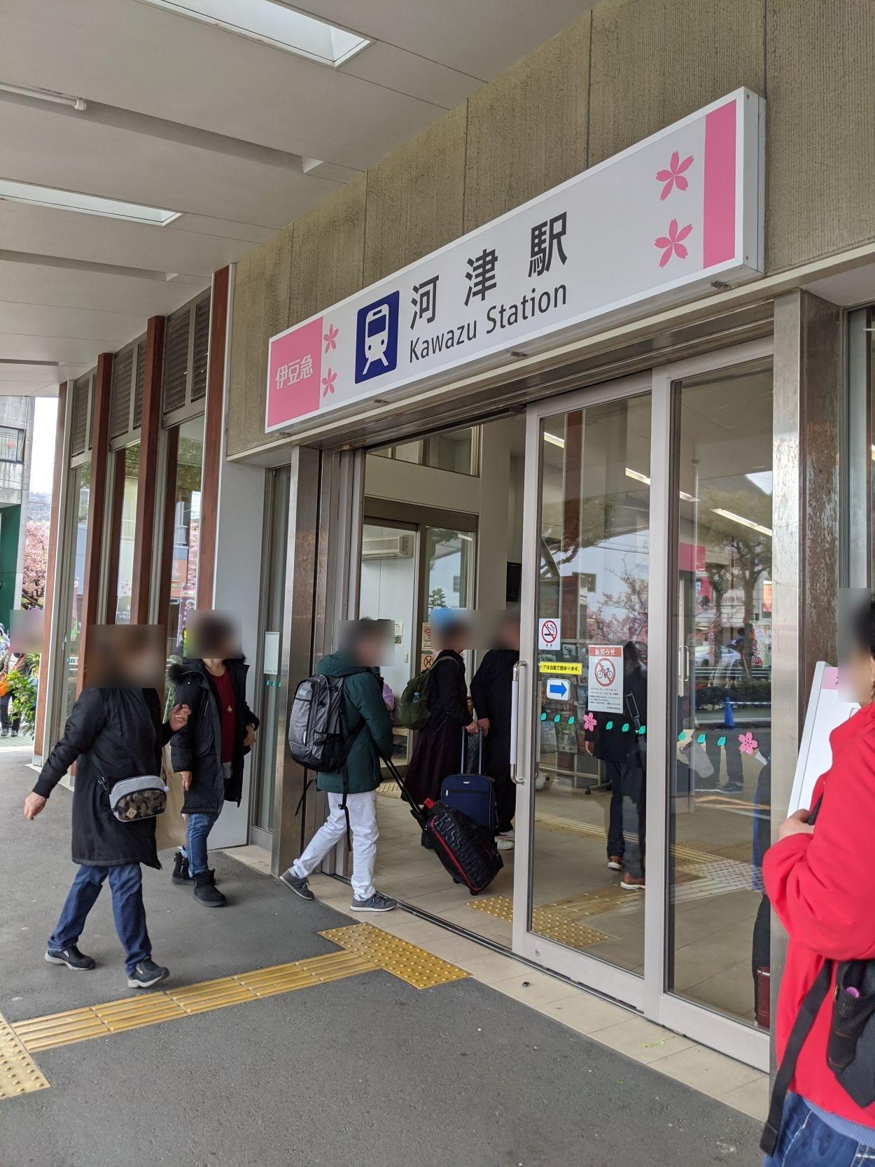 伊豆急河津駅