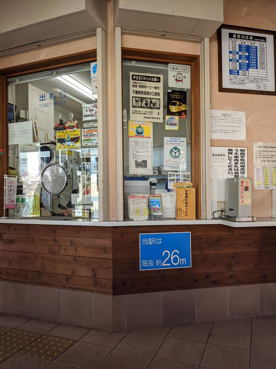 今井浜海岸駅の窓口