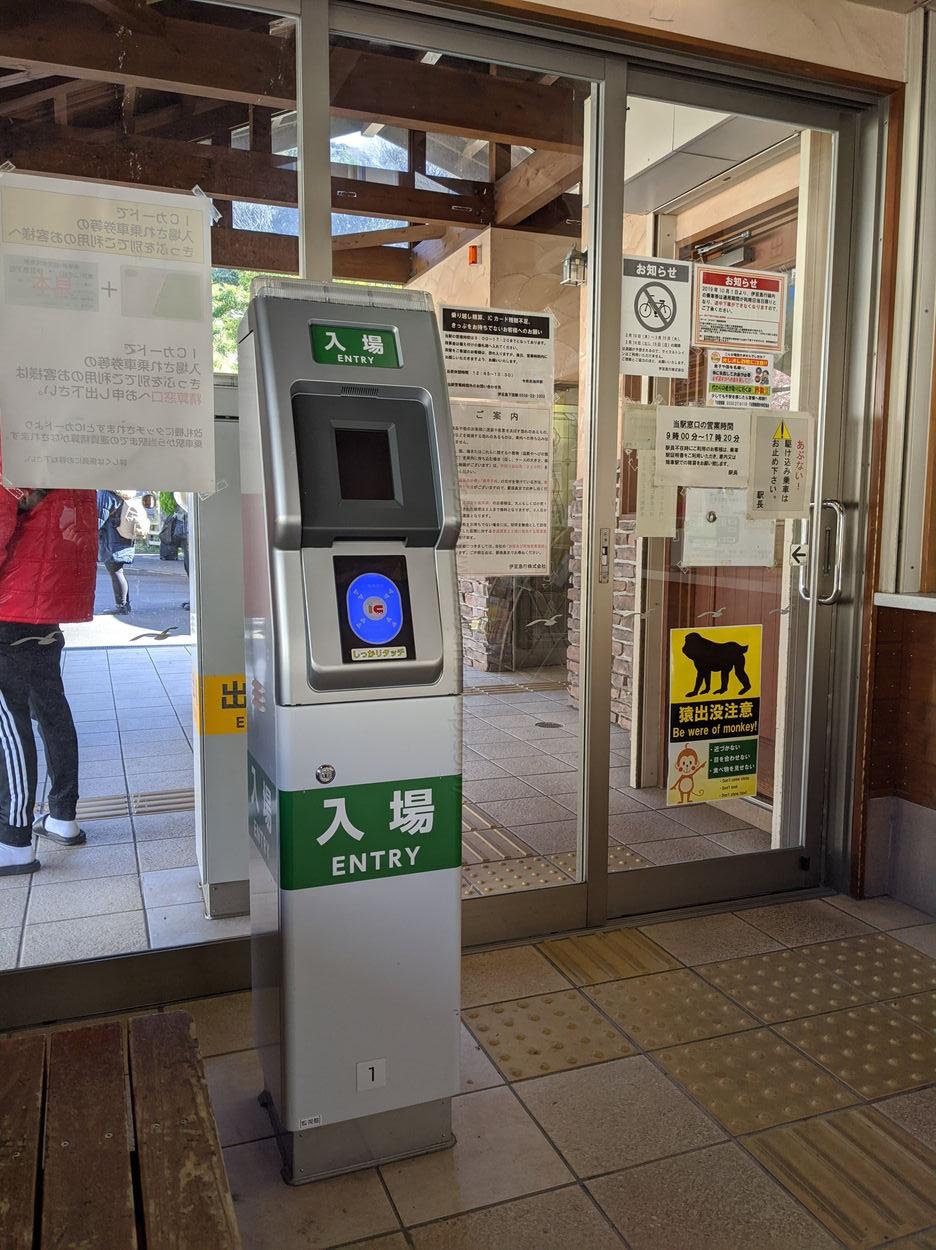 今井浜海岸駅の簡易Suica改札機