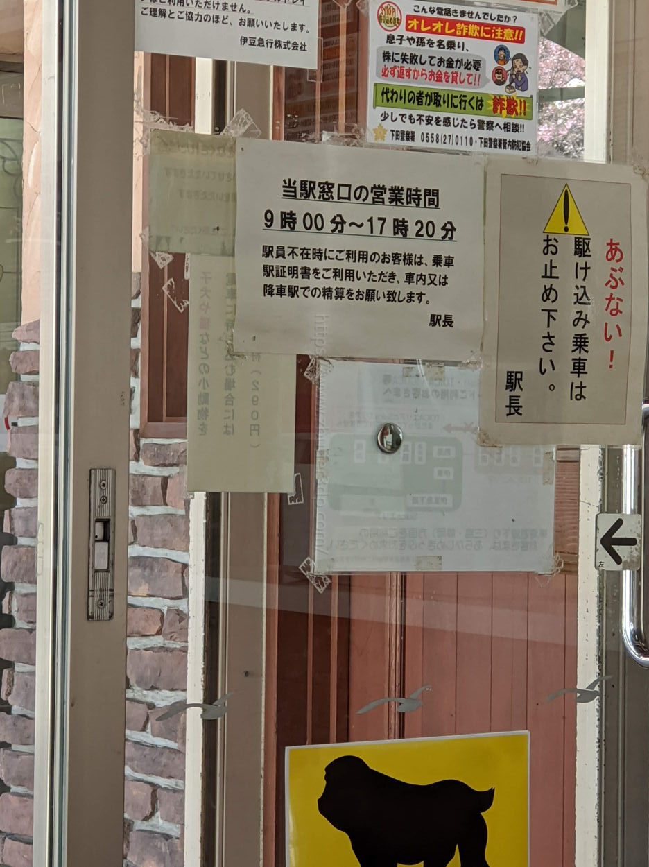 今井浜海岸駅で駅員さんがいる時間帯