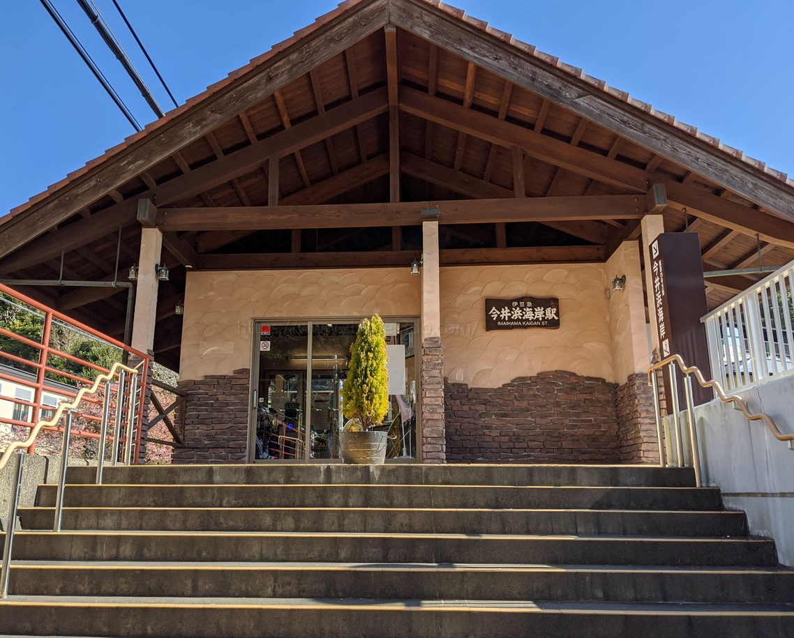 今井浜海岸駅の駅舎