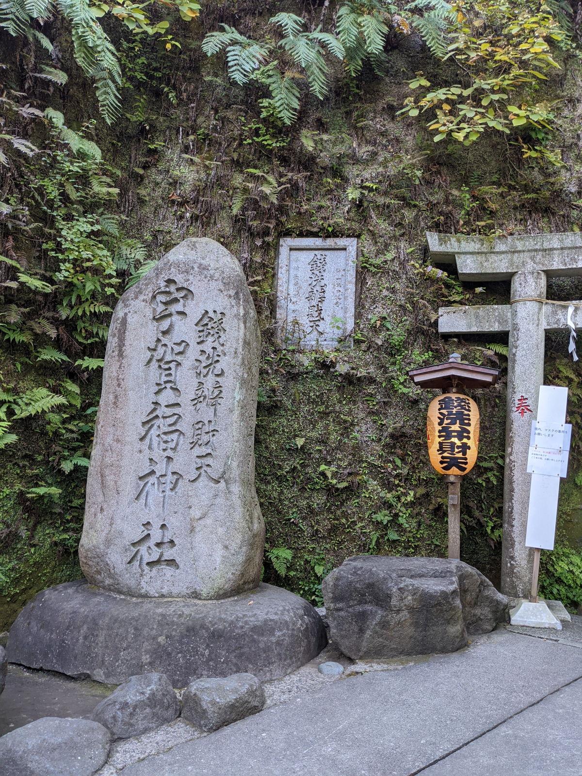銭洗弁財天宇賀福神社への入り口