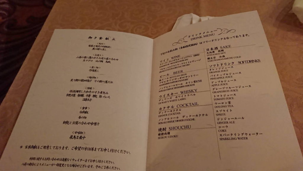 飛鳥Ⅱのディナーメニュー表