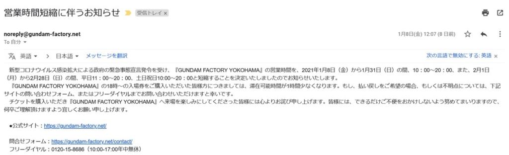 ガンダムファクトリー横浜営業時間短縮に伴うチケットキャンセルについて