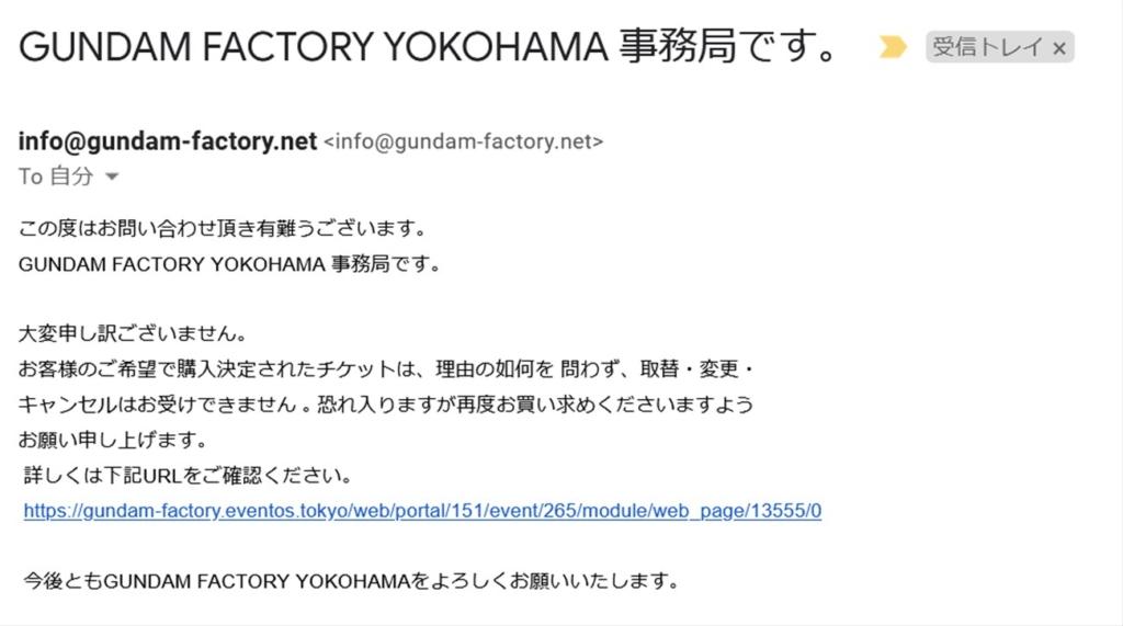 ガンダムファクトリー横浜からチケットキャンセル拒否の連絡
