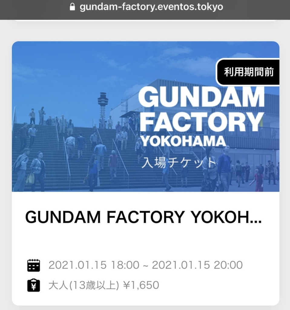 ガンダムファクトリー横浜のチケット