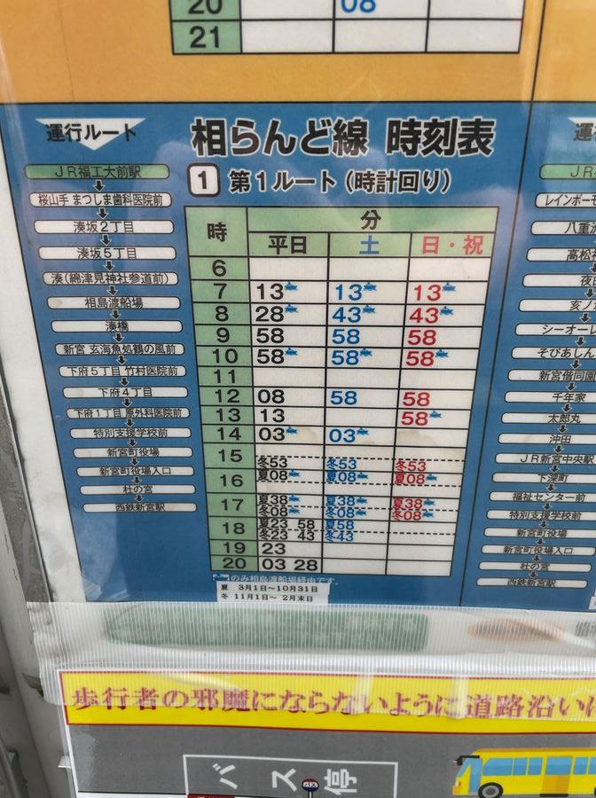 JR福工大前駅バス停から相島渡船場行きバスの時刻表