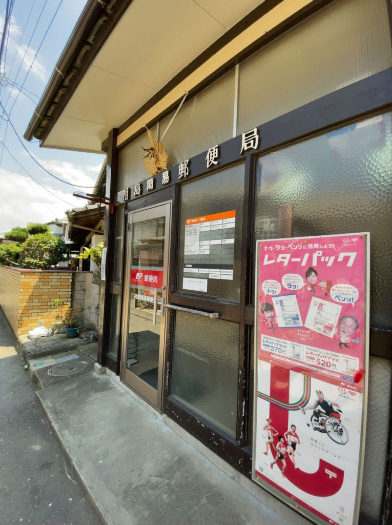 相島の簡易郵便局