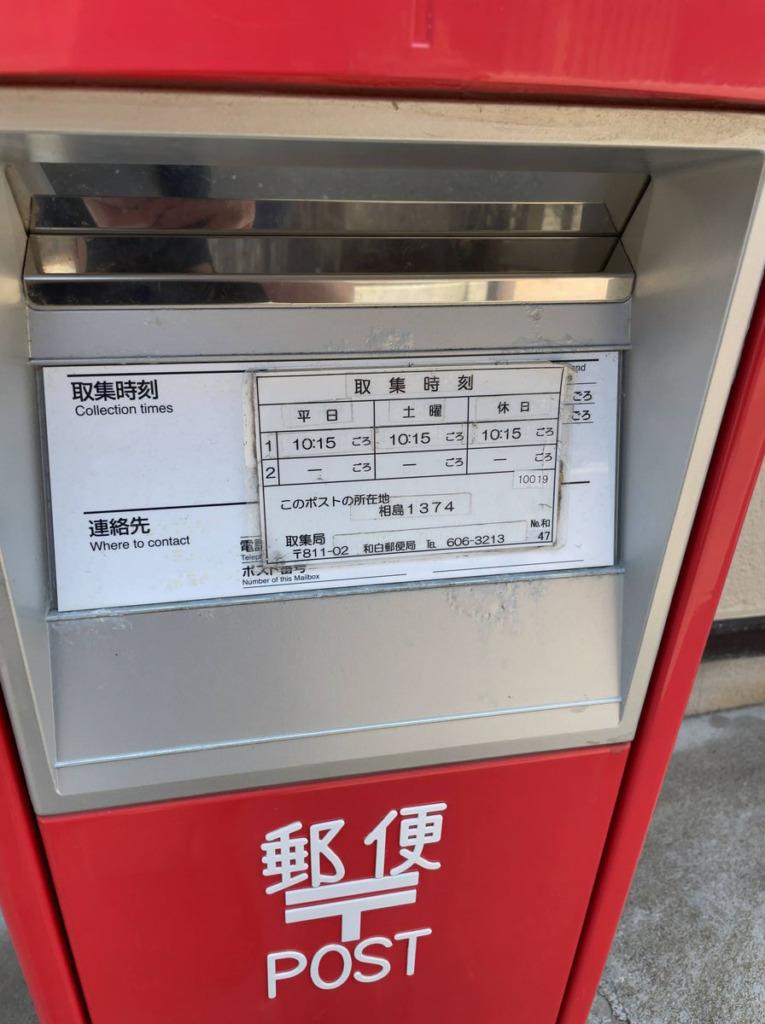 相島の郵便ポスト