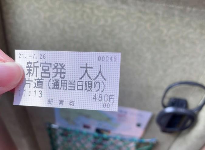 相島行き乗船券