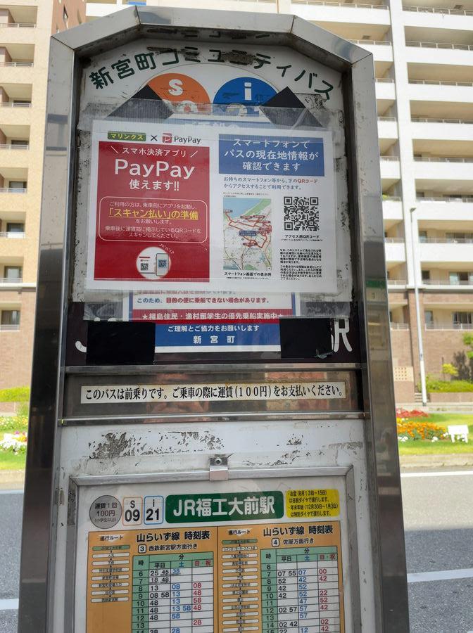 バスの料金はPayPayでも払うことが可能