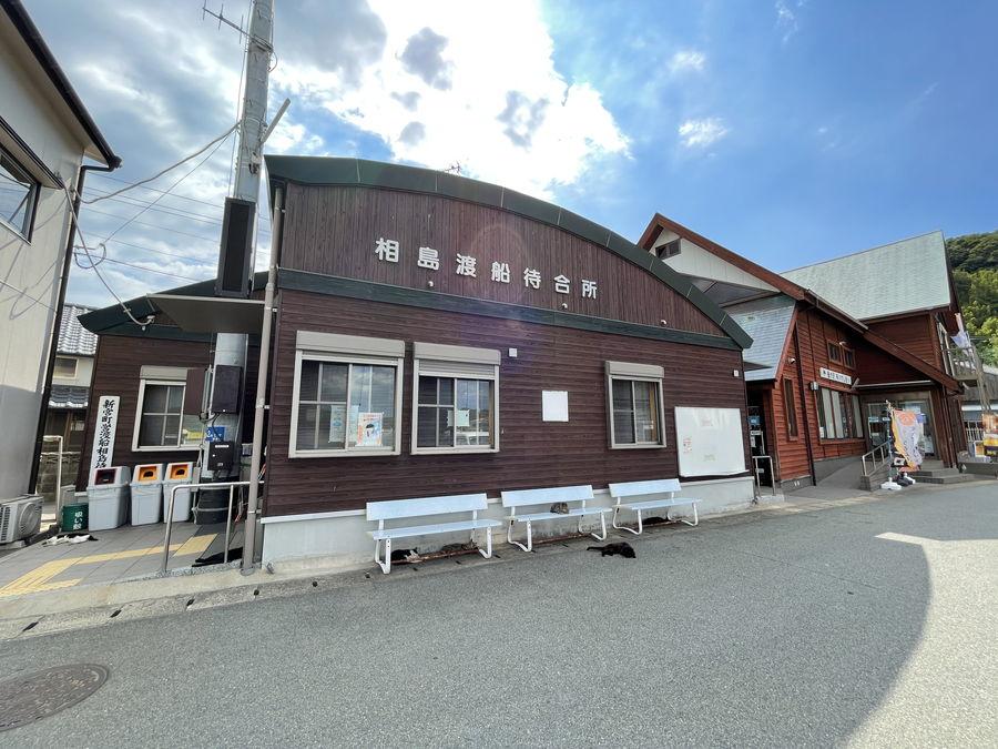 相島にある渡船待合所