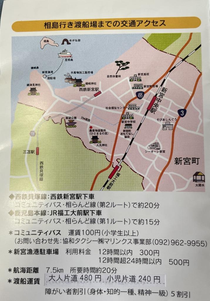 相島観光パンフレットにある交通アクセス案内と地図