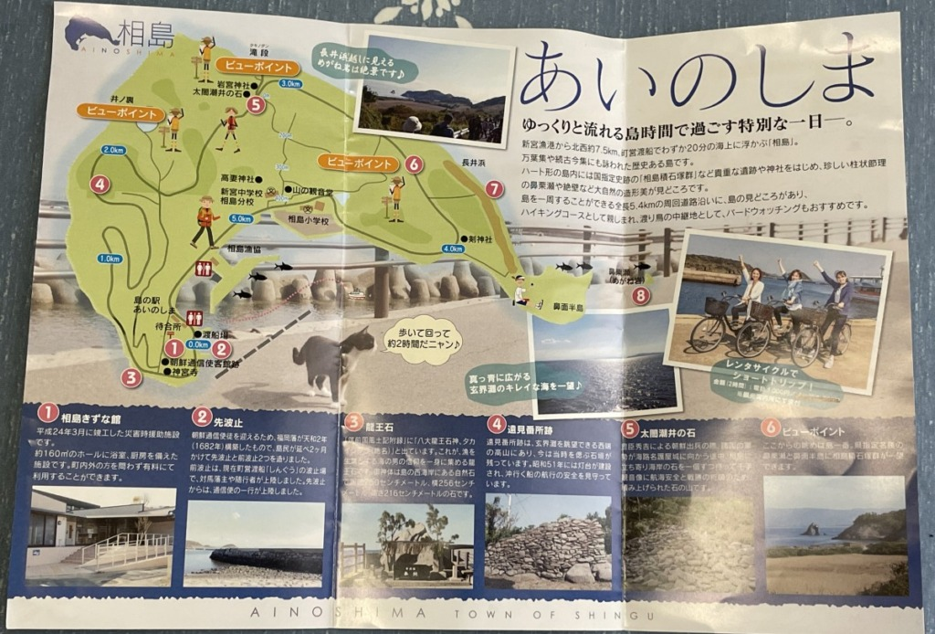 相島の観光スポットが説明されているパンフレット