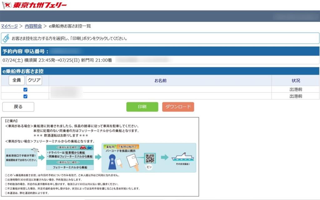 e乗船券お客さま控の発行及びダウンロード