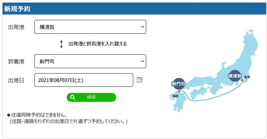 横須賀-新門司間の東京九州フェリー予約