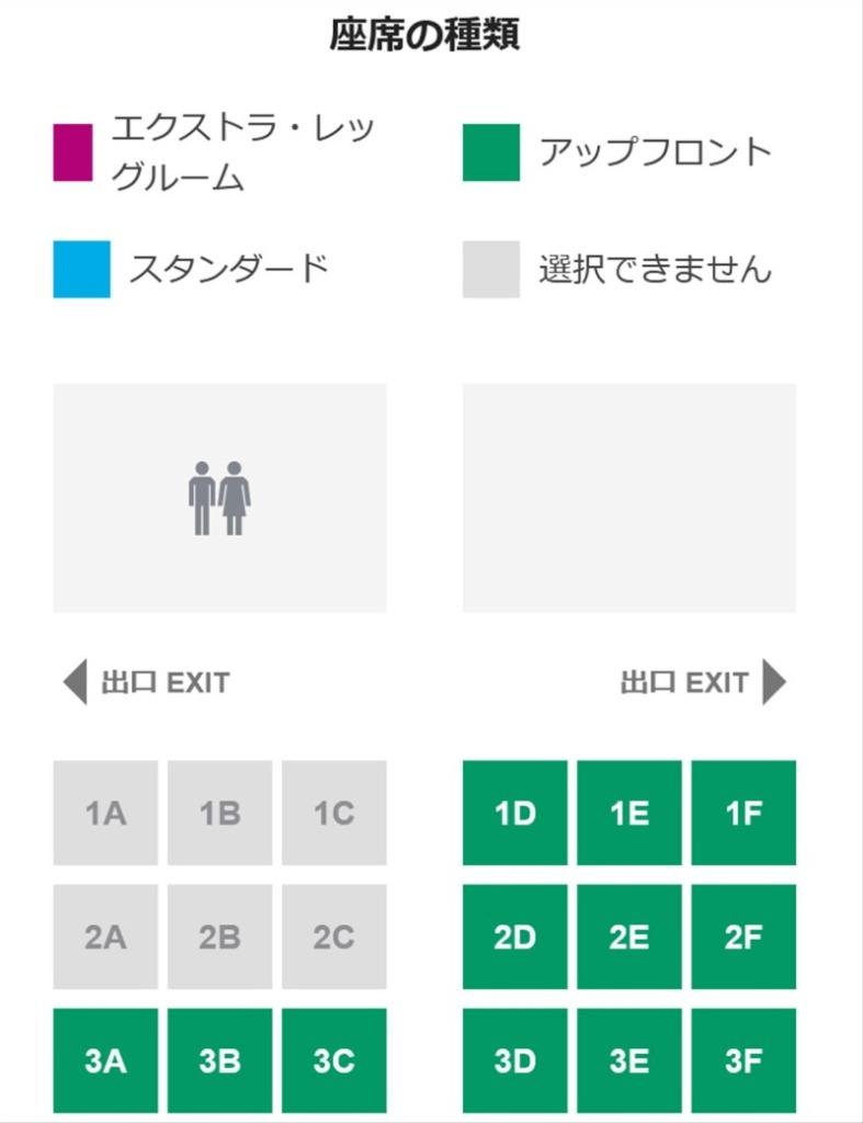 「エクストラ・レッグルーム・シート」で最前列座席が選べない