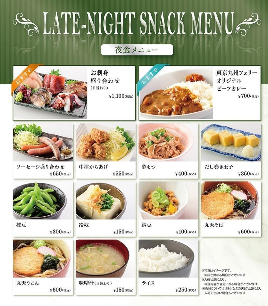 東京九州フェリー「はまゆう」の夜食メニュー