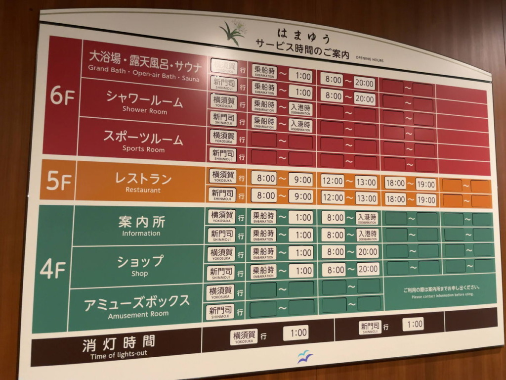 「はまゆう」船内の各種サービス時間表