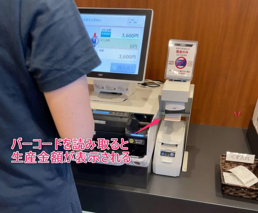 船内レストランの自動精算機でバーコードを読み取る