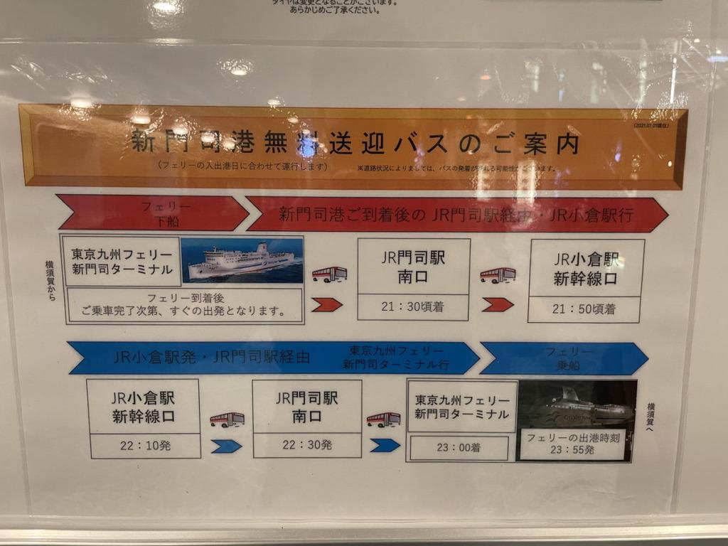新門司港から出る無料送迎バスの案内