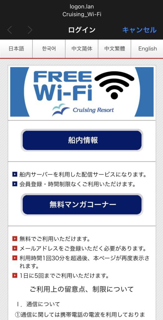 船内Wi-Fiに接続すると無料でマンガを読める