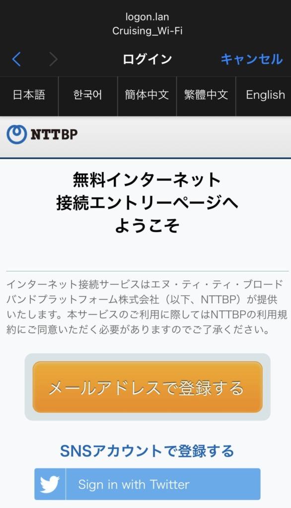 東京九州フェリーの船内Wi-Fi利用にはメールアドレスかSNSアカウントが必要