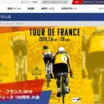 ツール・ド・フランス2019はJスポーツで独占生中継