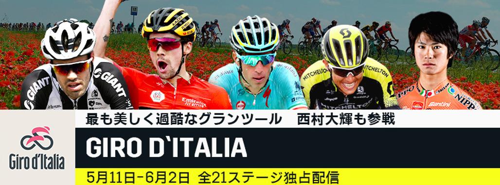 2019年のジロ・デ・イタリアに出場する日本人選手