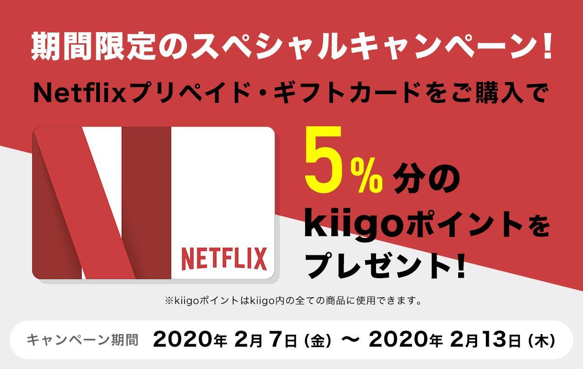 Netflixプリペイドギフトカードを5%安く買える