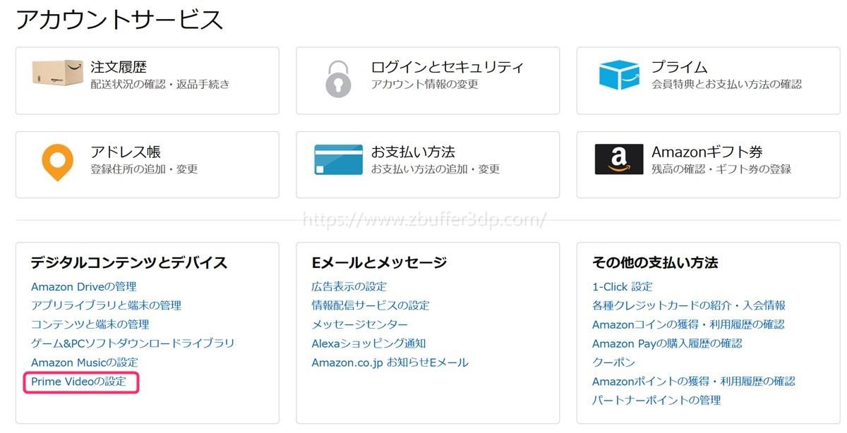 Amazonアカウントサービス内のプライムビデオ設定