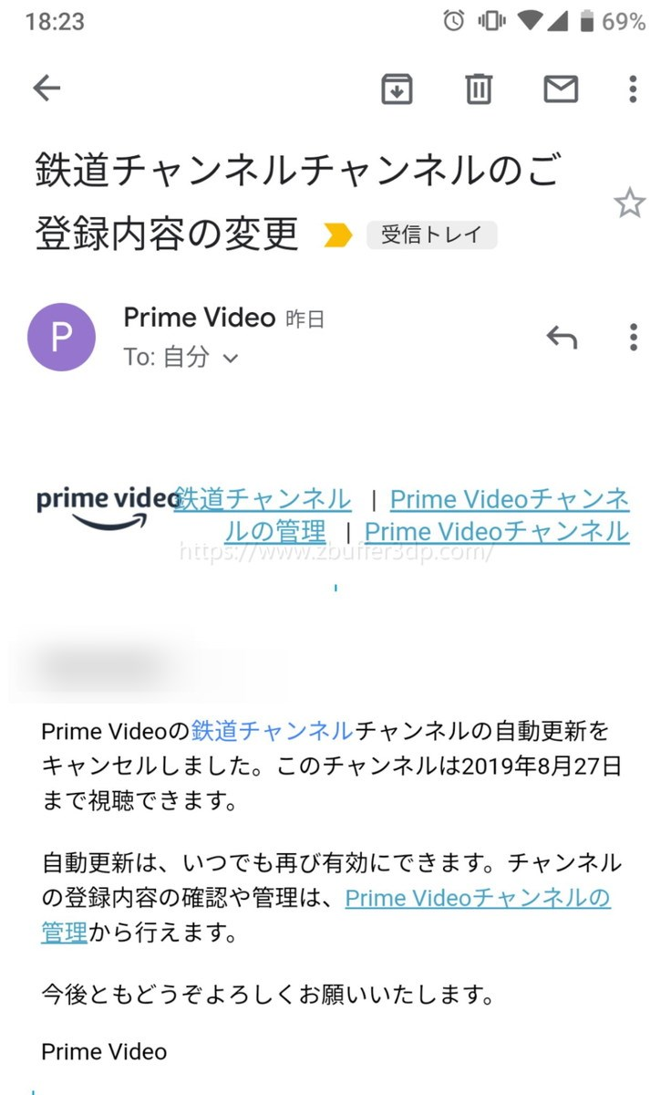 Amazonプライムビデオチャンネルの解約手続き完了メール