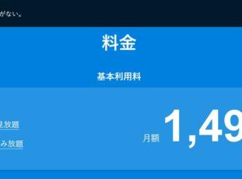 U-NEXT月額1490円プラン